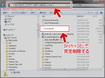 IconCache.dbの保存場所