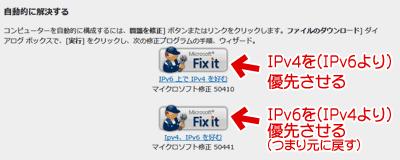 IPv6とIPv4の優先順位を入れ替えるツール