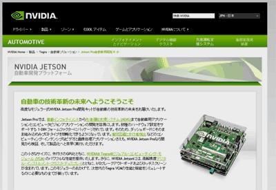 Jetson Pro