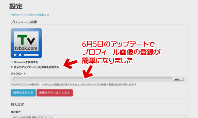 プロフィール画像の登録