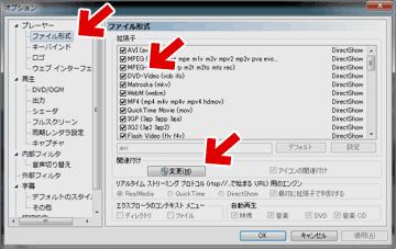 MPC-HCの設定1 ファイルの関連付け