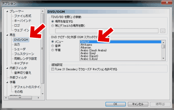 MPC-HCの設定2 DVD/OGM設定