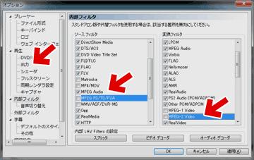 MPC-HCの設定4 内蔵フィルタ