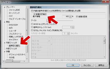 MPC-HCの設定5 音声切り替え