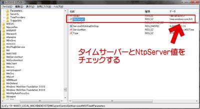 Windows時計設定