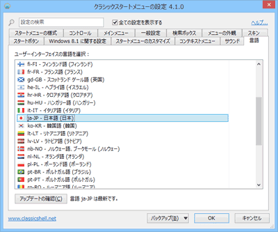 Classic Shellの日本語化成功