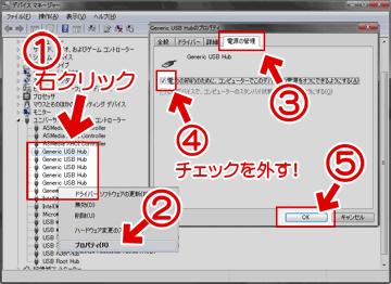 デバイスマネージャーの「Generic USB Hub」を右クリック