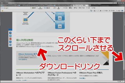 VMwarePlayerダウンロードリンク