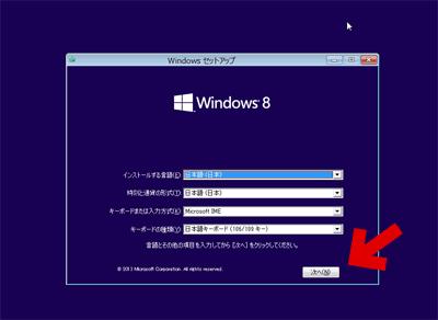 Windows8.1インストールDVDを挿入したPCを起動