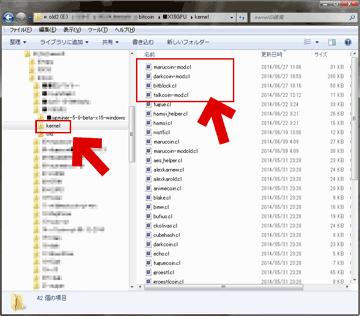 kernelフォルダ内の*.clファイル