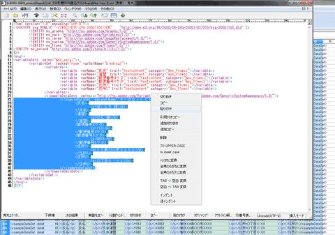 編集したデータを元のxmlファイルに貼り付け
