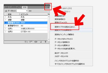 Illustratorの変数ウィンドウで、編集したxmlファイルを読み込み