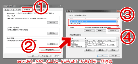 Set GPU_MAX_ALLOC_PERCENT 100を一旦削除