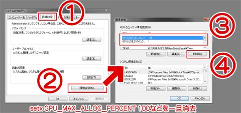 Set GPU_MAX_ALLOC_PERCENT 100を一旦削除