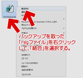 レジストリファイルのバックアップを「右クリック」して「結合」を選択