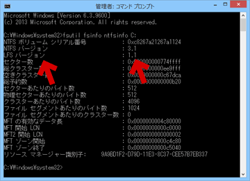 Windows7で「 fsutil fsinfo ntfsinfo」