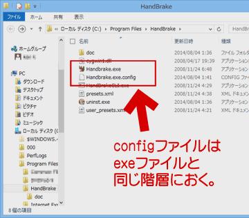ファイル名と拡張子は、「*.exe.config」
