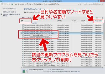 fntcache.datを削除