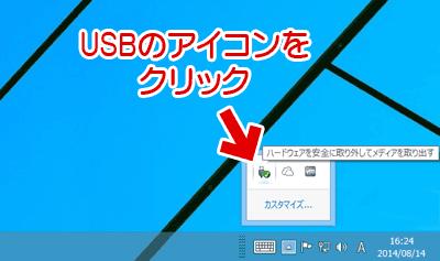 Windows8/8.1の「USB外付けHDD」の取り外し方法