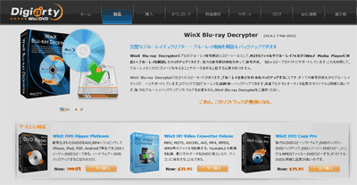 Digiarty SoftwareのWinX Blu-ray Decrypter のページ