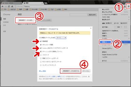 Google Chromeのキャッシュ削除方法