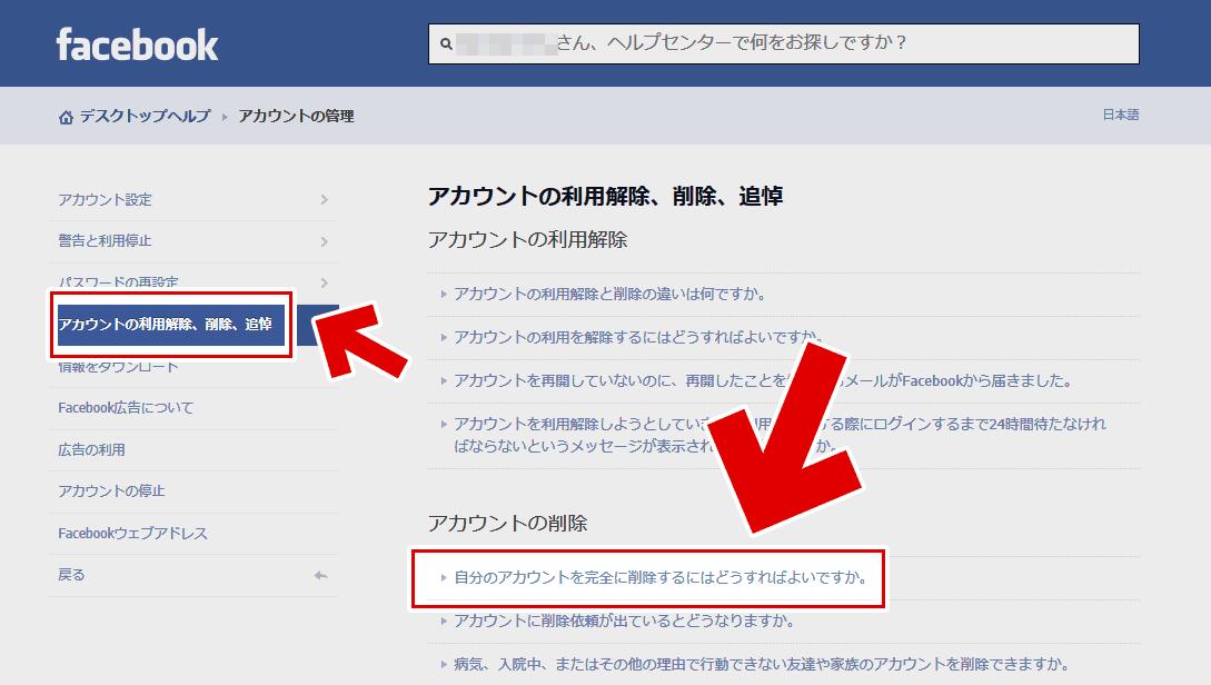 Facebookアカウントの完全削除と退会方法 - ぼくんちのTV 別館