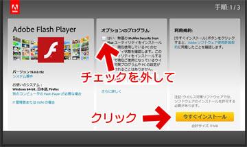 Flash Playerのダウンロード