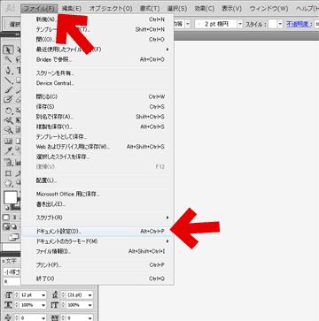 Illustratorで複数ページの pdf を作成その[ファイル]>[ドキュメント設定]を選択1