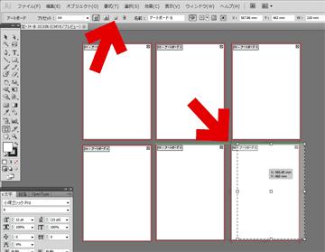 Illustratorで複数ページの pdf を作成その2