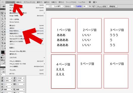 [ファイル]>[別名で保存]を選択、PDFで保存