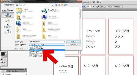 拡張子PDFを選択する