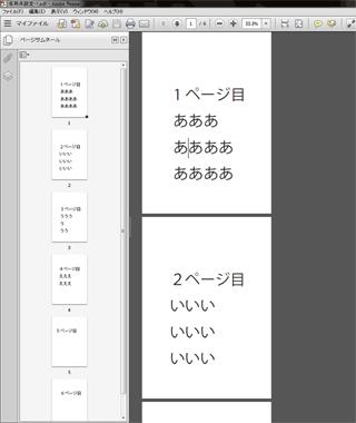 Illustratorで複数ページの pdf を作成その3