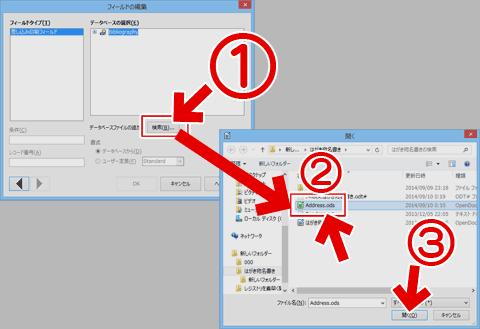 「データベースの追加」で、「Address.ods」を選択