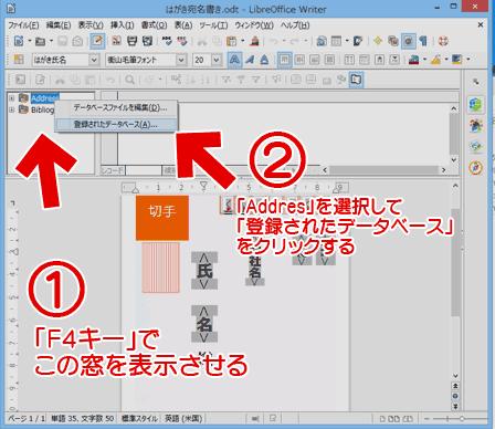 「F4キー」を押して「データソースパネル」を表示