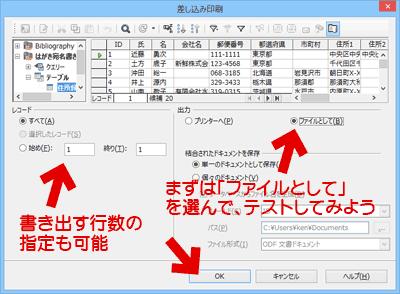この状態で「印刷」を選ぶと「差し込み印刷」のダイアログが表示