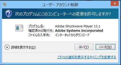 コンピューターへの変更許可