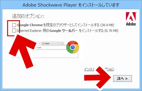 Google Chromeのインストール