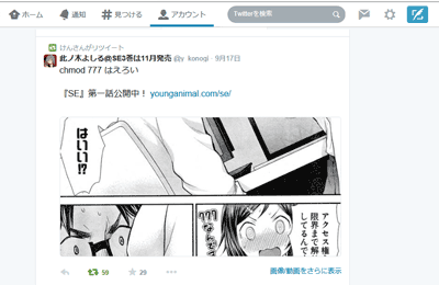 Twitterの画像拡大