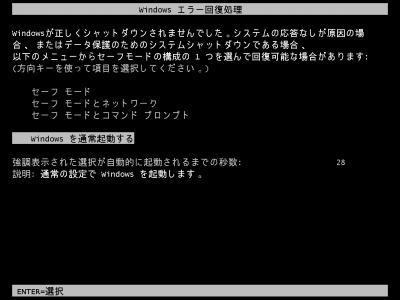 Windowsが正しく開始できませんでした