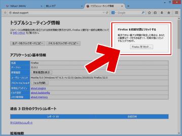 Firefoxをリセット