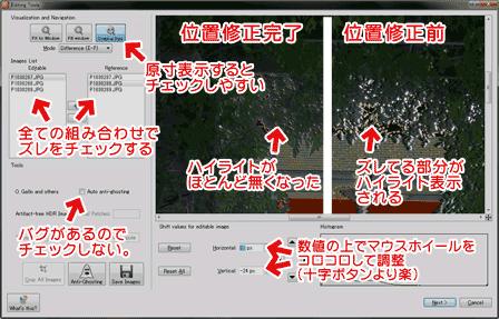 Advanced Editing Tools、画像のズレを手動で補正