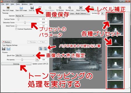 画像読み込み後のGUIの説明