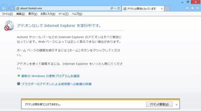 Windows8.1のInternet Explorer(アドオンなし)