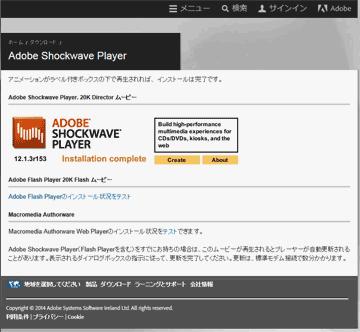 Shockwave Playerのテストページ