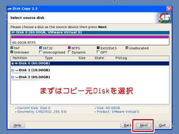 コピー元となるDiskまたはパーティションを選択