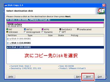コピー先となるDiskまたはパーティションを選択