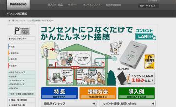 Panasonicの PLCアダプターの商品説明ページ