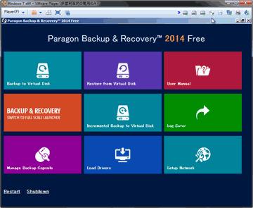 Windows PEのリカバリーメディア1