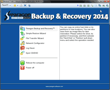 Linux(EFIまたはBIOS)のリカバリーメディア2