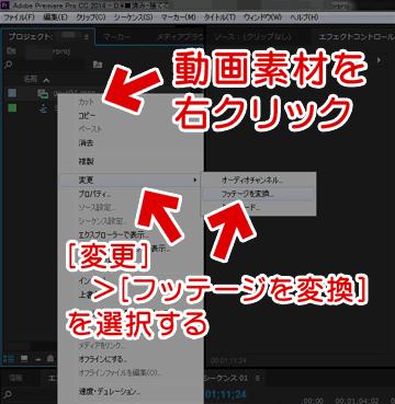 プロジェクトタブ上で動画を右クリックする